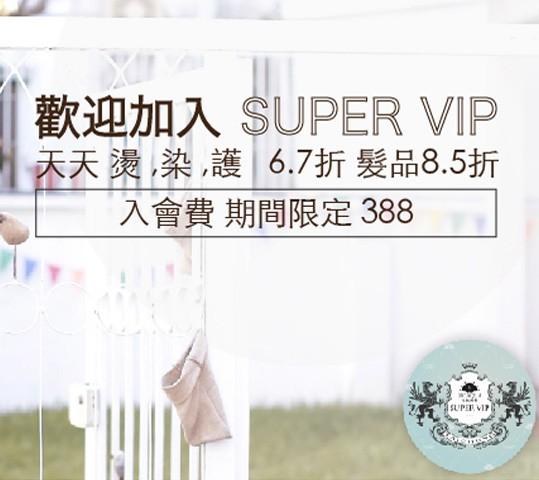 元氣 SUPER VIP 優惠最多!
